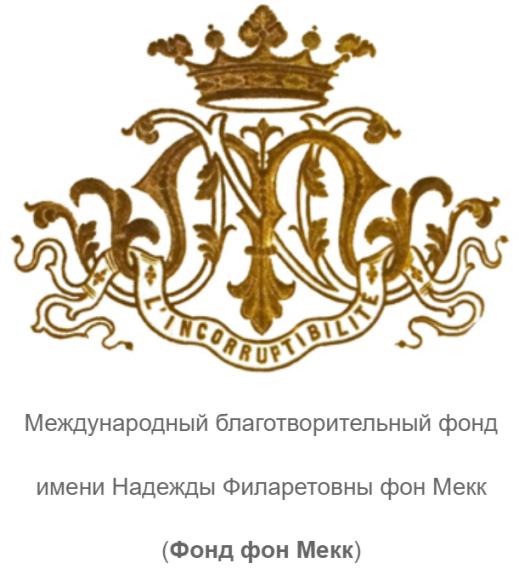 Фонд фон Мекк